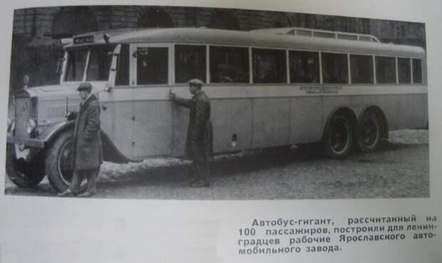 ЯА-2 автобусы, транспорт, это интересно