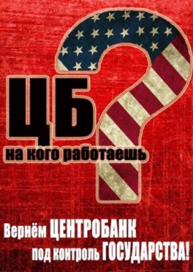Международные резервы РФ как выплата дани паразитам сша за неделю выросли на $2,4 млрд
