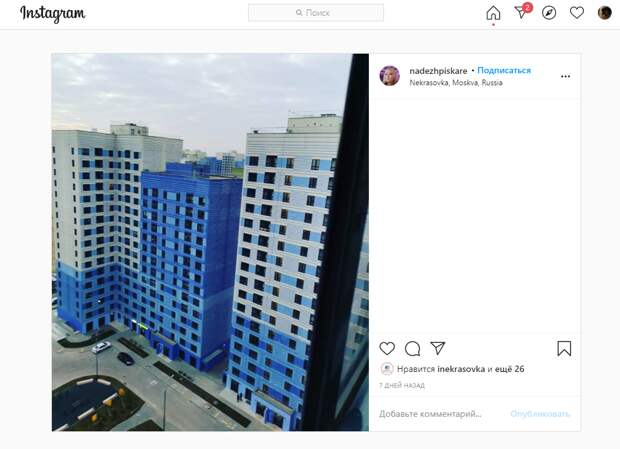 Фото дня: пять оттенков синего в 17-ом квартале