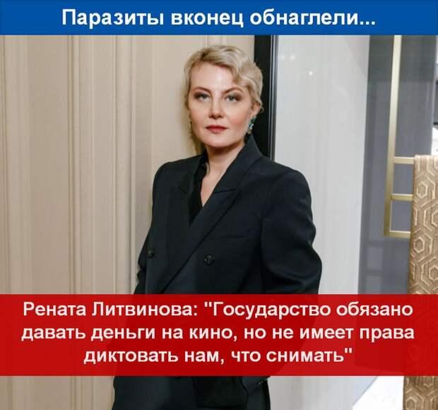 Рената Литвинова: Государство обязано давать деньги на кино, но не имеет права диктовать нам, что снимать