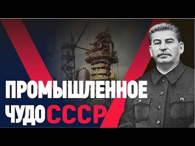 Первая «пятилетка» после Войны. Промышленное чудо СССР.