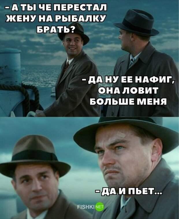 Возможно, это изображение (4 человека и текст «-а ты че перестал жену на рыбалку брать? -да ну ее нафиг, она ловит больше меня -да и пьет... FISHKI NET»)