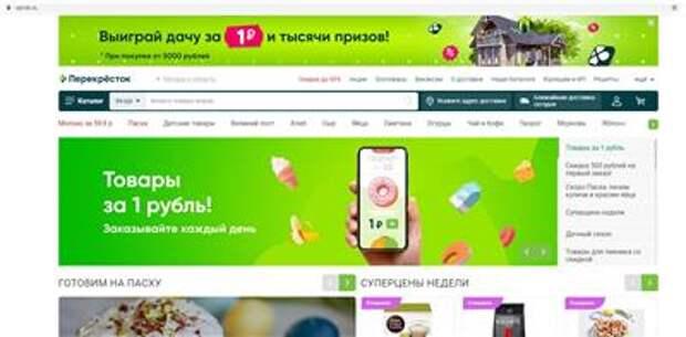 Онлайн-гипермаркет ритейлера X5 хочет начать торговать лекарствами в конце года