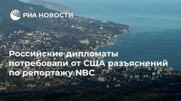 Российские дипломаты потребовали от США разъяснений по репортажу NBC