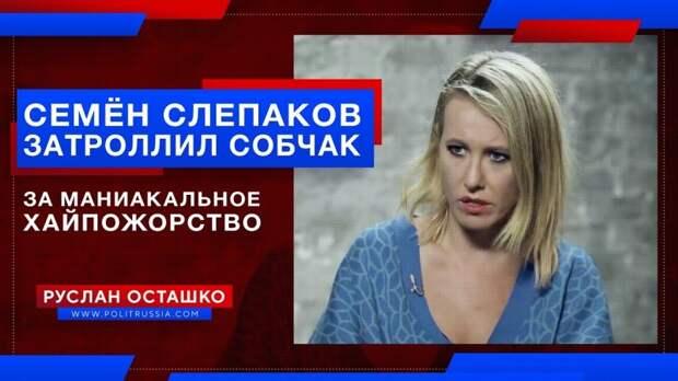 Семён Слепаков затроллил Собчак за маниакальное хайпожорство