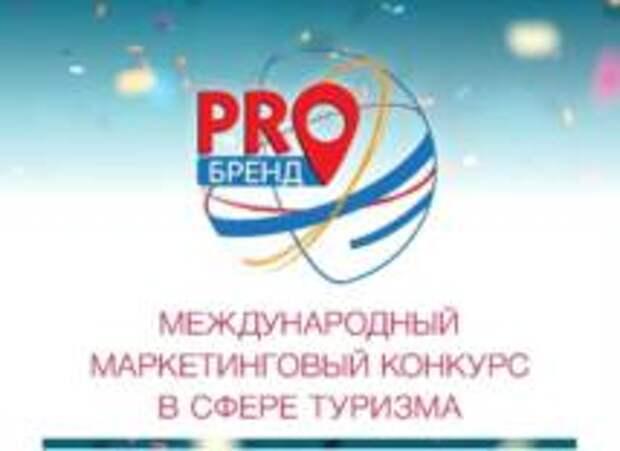 Финалистов «PROбренда» оценят 30 мая