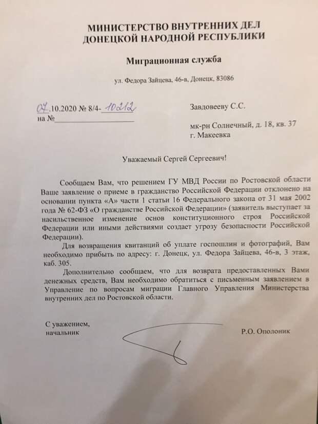 Бумага из миграционной службы ДНР.