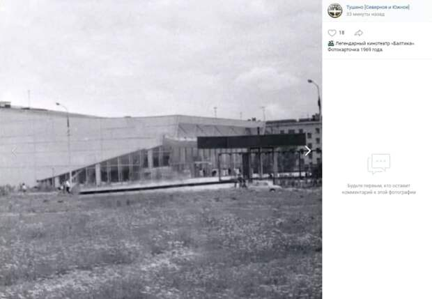 Фото дня: кинотеатр «Балтика» в конце 60-х