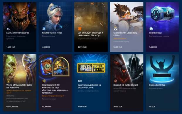 В российском Battle.net товары начали продавать за евро (Обновлено)