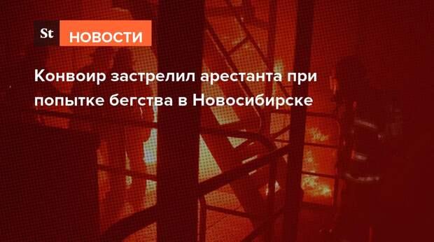 Конвоир застрелил арестанта при попытке бегства в Новосибирске
