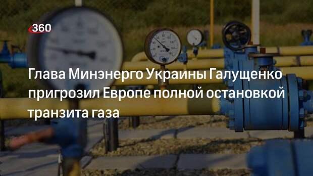 Глава Минэнерго Украины Галущенко пригрозил Европе полной остановкой транзита газа