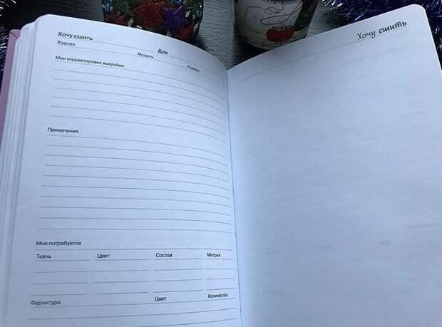 Блокнот для творческих идей от BURDA