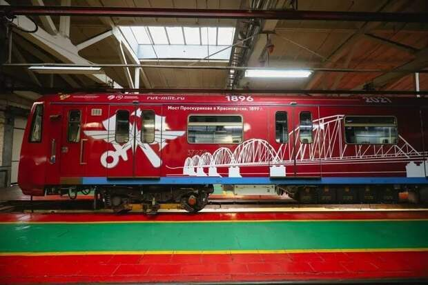 На серой ветке метро запустили поезд в честь 125-летия Российского университета транспорта