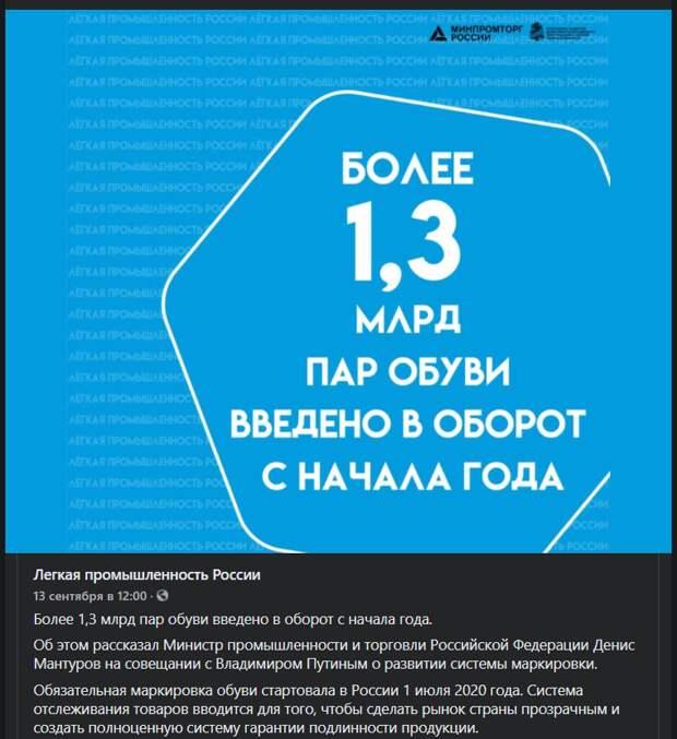 Судя по отчетности, за год на каждого россиянинв выпускается по 15 пар обуви.