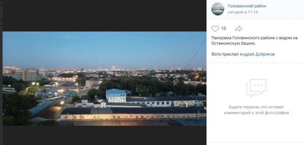 Вид на Останкинскую башню из Головинского