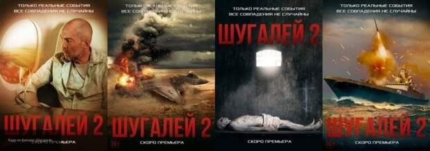 """Главред """"Кассад"""": фильмы """"Шугалей"""" раскрывают деятельность США и НАТО в Ливии"""