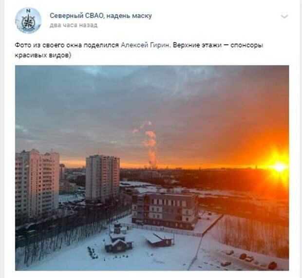 Фотокадр: огненное небо в Северном