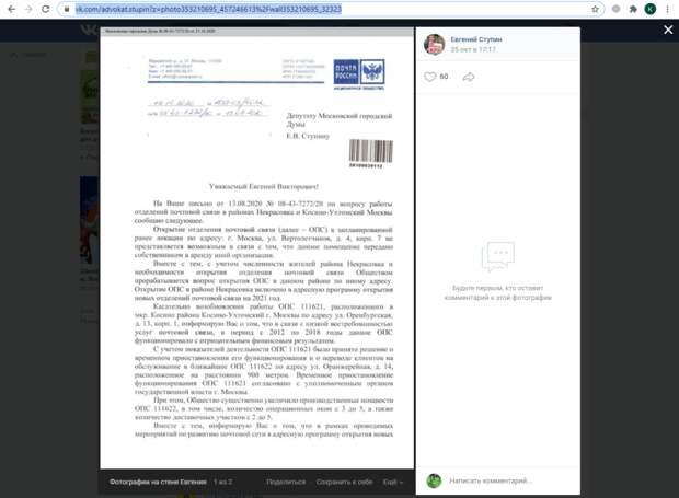 Открытие отделения почты в Некрасовке перенесли на 2021 год