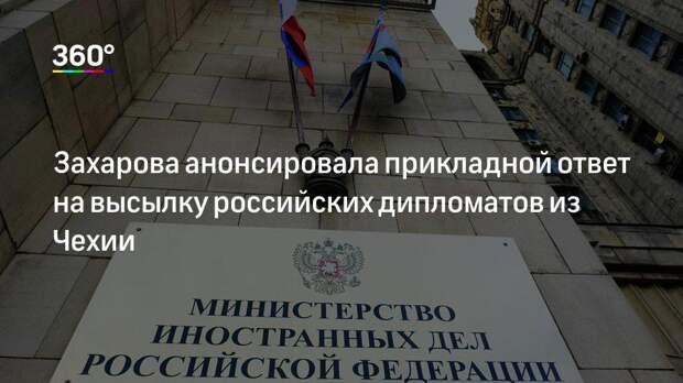 Захарова анонсировала прикладной ответ на высылку российских дипломатов из Чехии