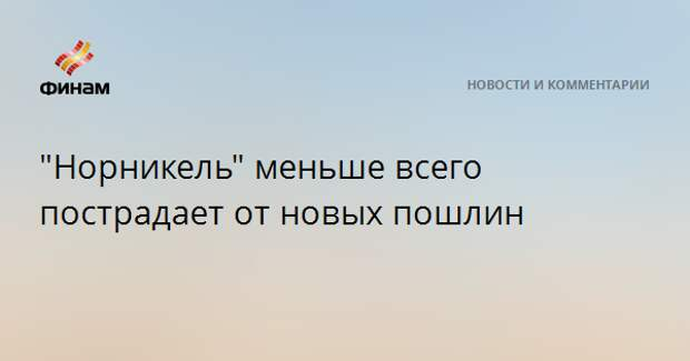 """""""Норникель"""" меньше всего пострадает от новых пошлин"""