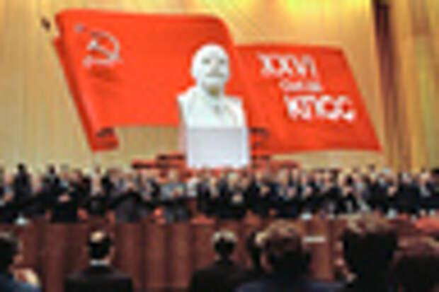 Президиум XXVI съезда КПСС
