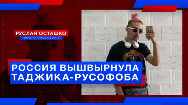 Россия вышвырнула таджика-русофоба, работавшего на либерду