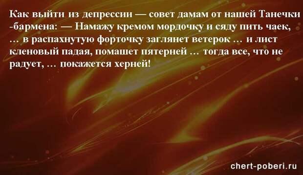Самые смешные анекдоты ежедневная подборка chert-poberi-anekdoty-chert-poberi-anekdoty-59160329102020-12 картинка chert-poberi-anekdoty-59160329102020-12