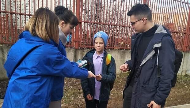 Пешеходам в Подольске раздали листовки с напоминанием о необходимости соблюдения ПДД