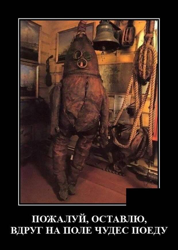 Демотиватор про костюмы