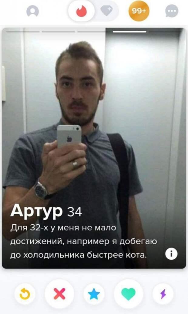Артур из Tinder об успехах