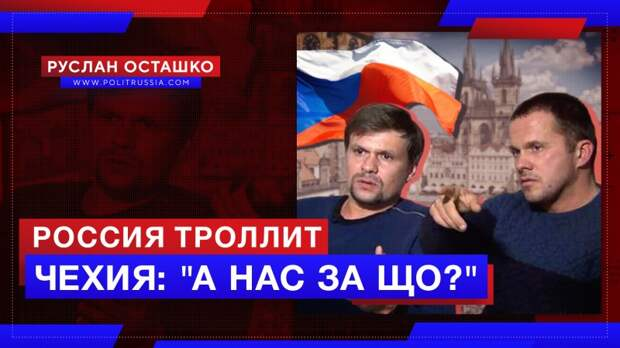 Россия троллит Чехию, заверещавшую «а нас-то за що?»