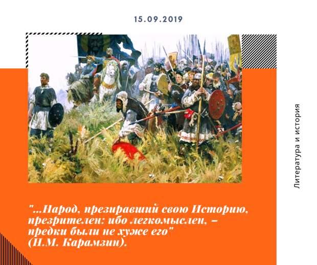 Куликовская битва в истории и искусстве