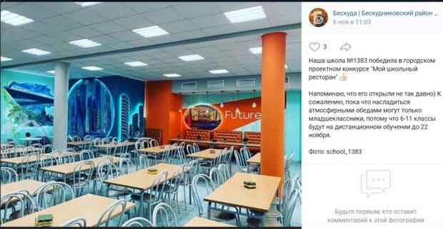Фото дня: выигранный ресторан в школе №1383