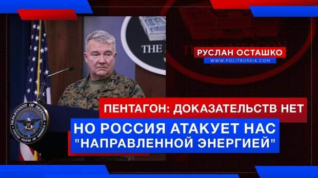 Пентагон: доказательств не будет, но Россия атакует нас «направленной энергией»