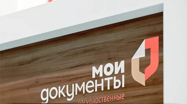 Неявка заявителей в центры «Мои Документы» Крыма в выходные и праздничные дни составила 18.4%