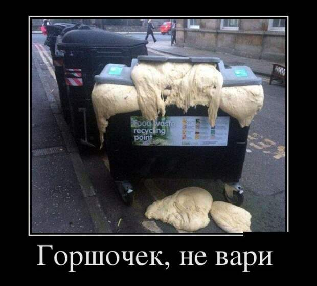 Горшочек, не вари демотиватор, демотиваторы, жизненно, картинки, подборка, прикол, смех, юмор