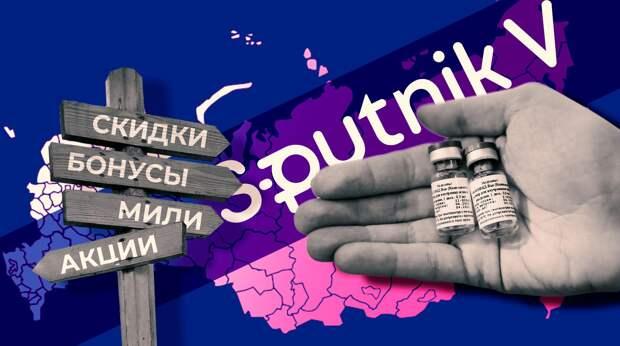 Прививка от COVID. Какие бонусы предлагают россиянам за вакцинацию от коронавируса
