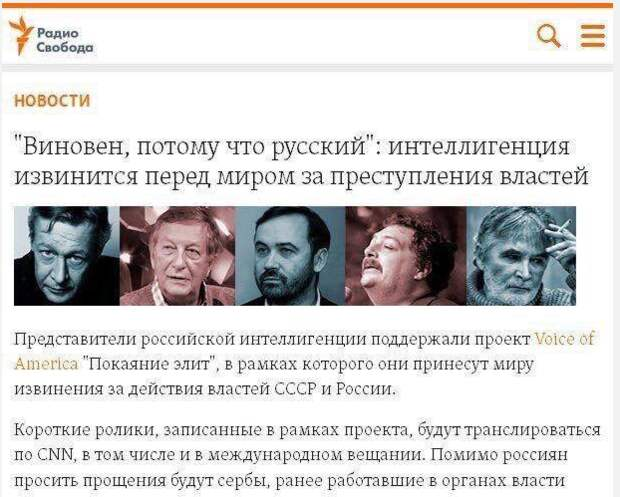 """""""Мне стыдно, что я русский"""" - известные русофобы """"извинились"""" за Родину"""