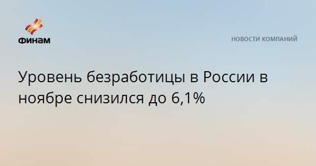 Уровень безработицы в России в ноябре снизился до 6,1%