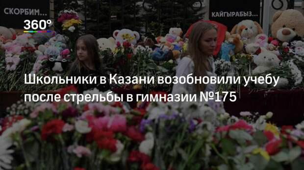 Школьники в Казани возобновили учебу после стрельбы в гимназии №175