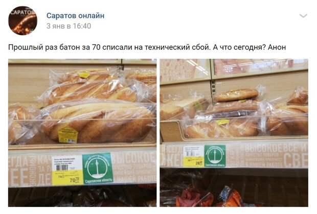 В Саратове жалоба на дороговизну хлеба удешевила его на 20 рублей