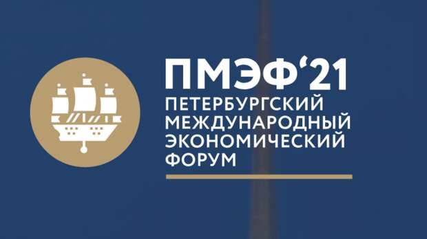 Белоусов рассказал, какие страны в многочисленном составе приедут на ПМЭФ