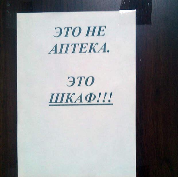 Шкаф - не аптека!