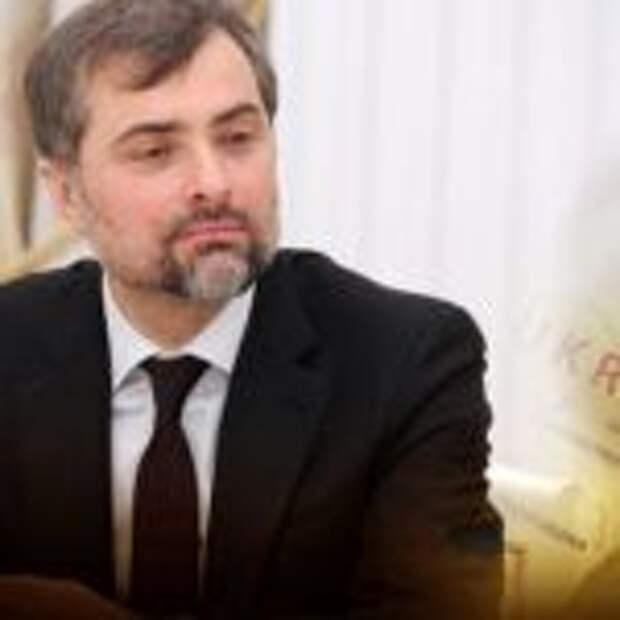 «Конечно, силой»: Сурков заявил, что Украину можно вернуть только силой