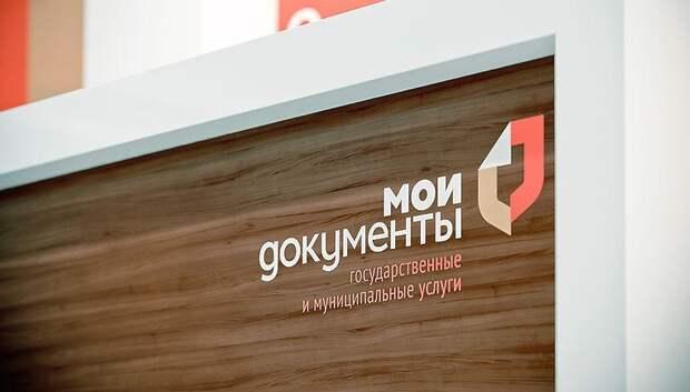 Отделения МФЦ Подольска не будут очно принимать заявления посетителей 1–11 мая