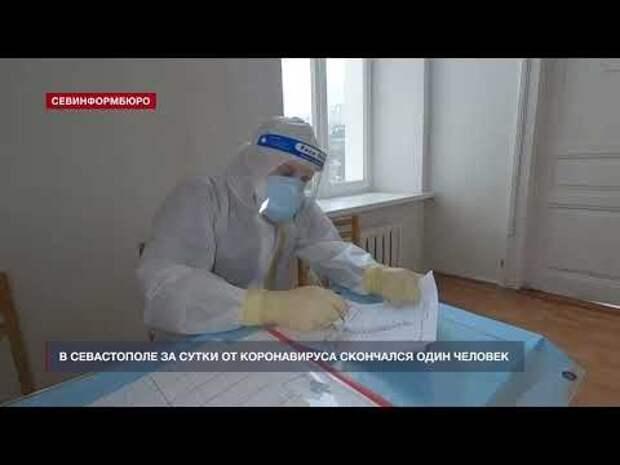 В Севастополе за сутки от коронавируса скончался один человек