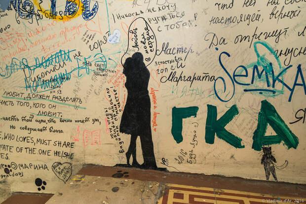 Настенные росписи подъезда «Нехорошей квартиры» или «Мастер и Маргарита» в народных цветах