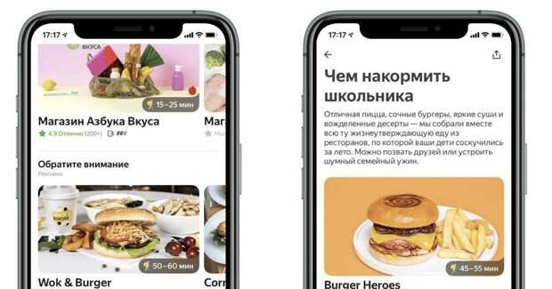 «Яндекс.Еда» предложила небольшим ресторанам платформу для продвижения