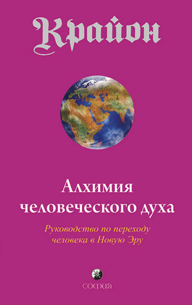 Крайон.  Алхимия человеческого духа  (Книга-3). Глава 2, стр. 9