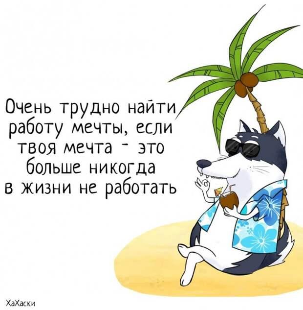 Ха-хаски (13 смешных комиксов про жизнь)